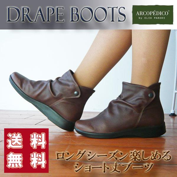 エリオさんの靴 アルコペディコのドレープブーツ