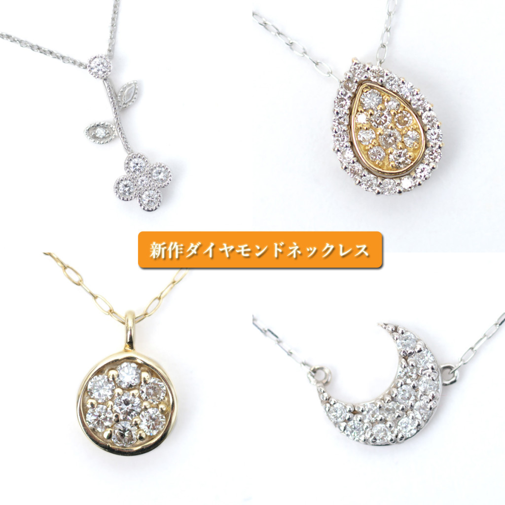 【新作】 ダイヤモンドネックレス 入荷!!